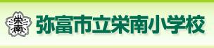 弥富市立栄南小学校